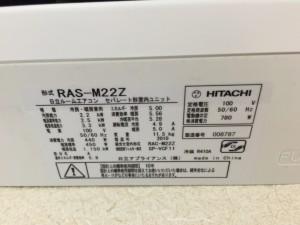 エアコンクリーニング 日立 RAS-M22Z