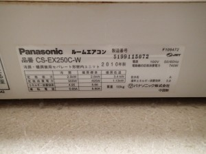 パナソニック CS-EX250C-W