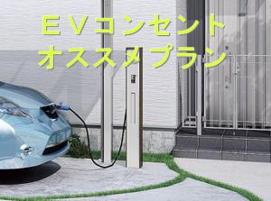 EVコンセントオススメプラン2