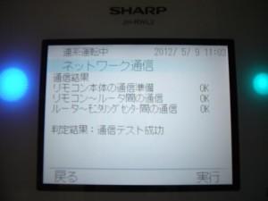シャープ 太陽光発電モニタ WEBモニタリング