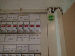 エコキュート 電気工事