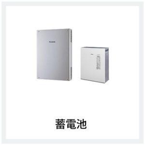 蓄電池の商品メニューアイコン