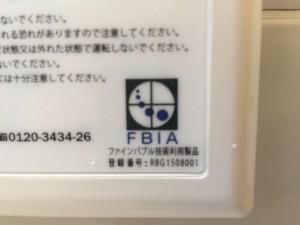 マイクロバブルトルネードのリモコン取付