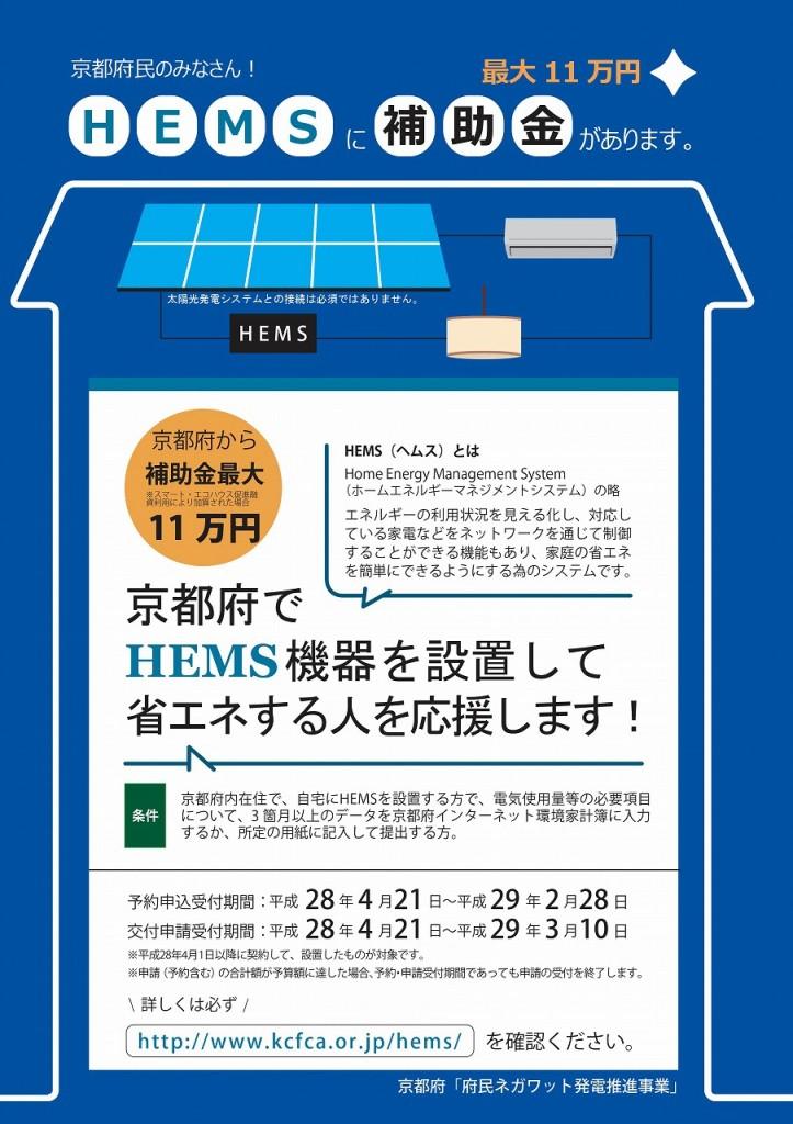 京都府HEMS補助金 スマートコスモ・AiSEG