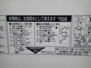 エコキュート非常用取水栓