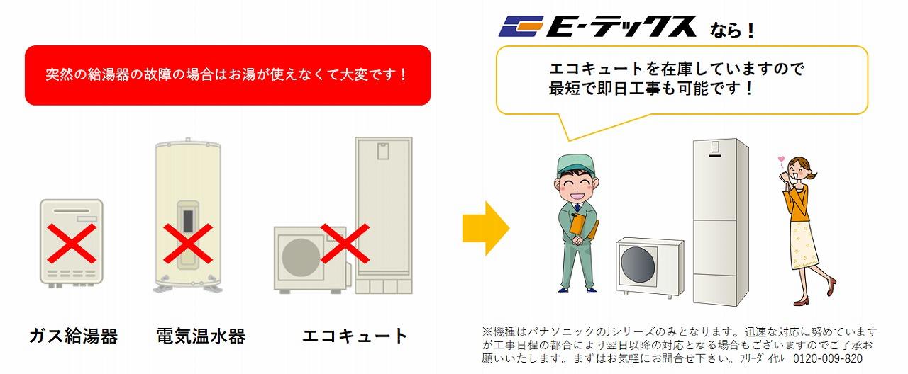 ガス給湯器・電気温水器・エコキュートの故障に即日対応
