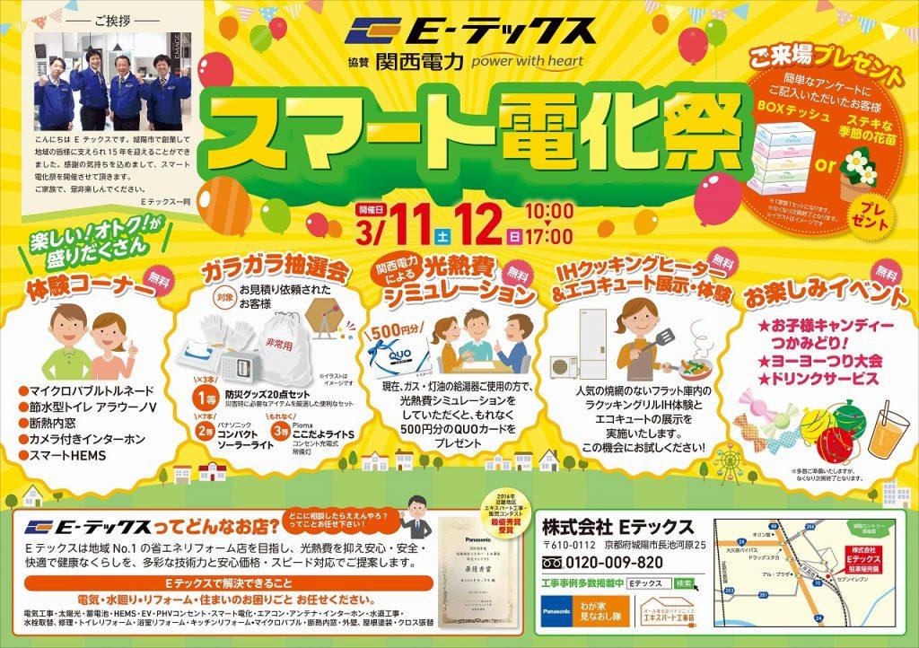 Eテックス スマート電化祭