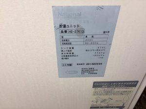 ナショナル エコキュート HE-37K1Q