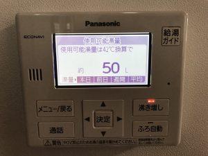 パナソニック エコキュート HE-NS37JQSのリモコン