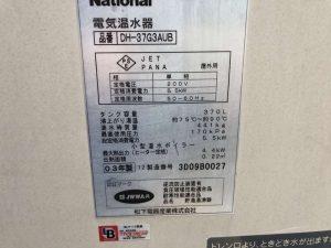 ナショナル 電気温水器 DH-37G3AUB