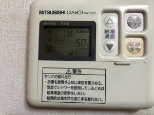 電気温水器の台所リモコン U1