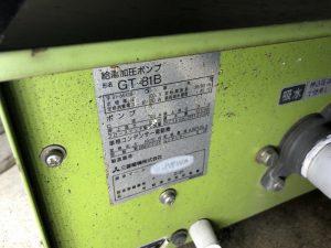 加圧ポンプ 三菱GT-81B