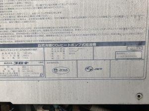 コロナ CHP-H4614AT 故障