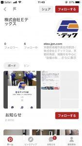 EテックスPinterestページ
