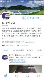 EテックスTwitterページ
