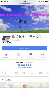EテックスFacebookページ