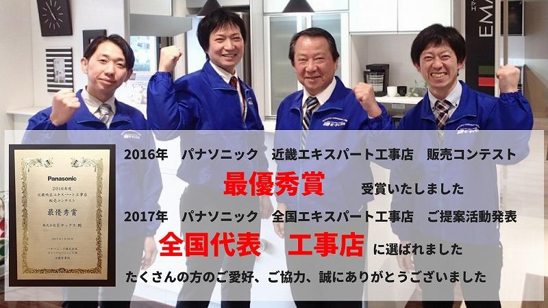 Eテックス エキスパート工事店 最優秀賞