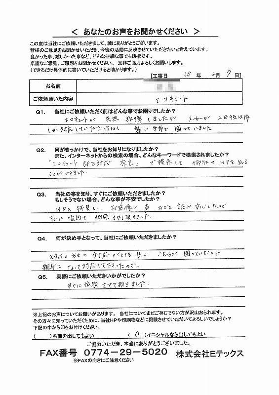 奈良市N様 エコキュート工事 お客様の声