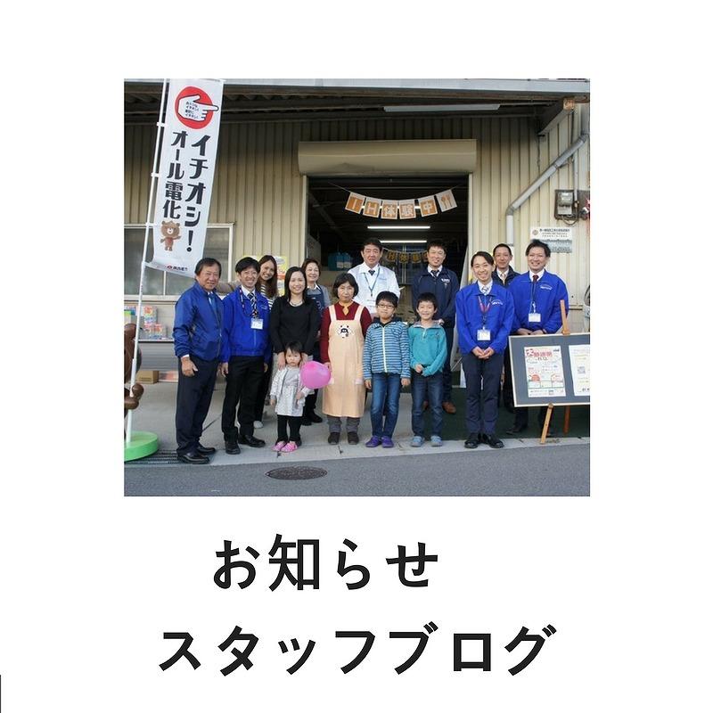 お知らせ スタッフブログ