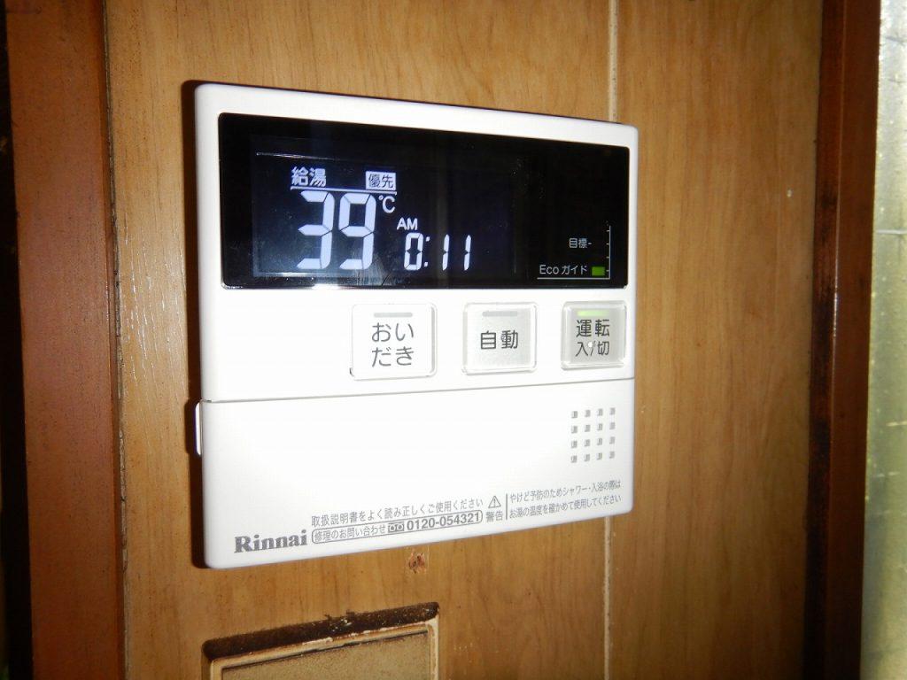 ガス給湯器のリモコン