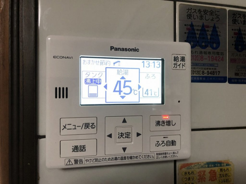 台所リモコン エコキュート