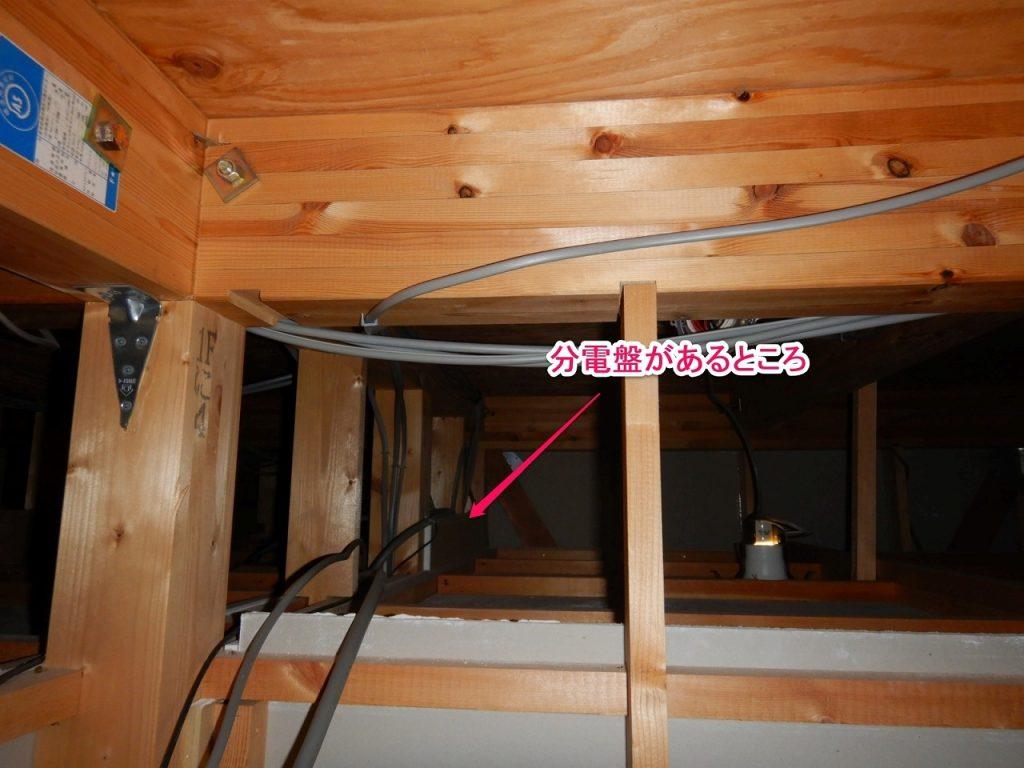 天井裏の状態