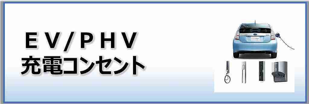 サイドバー EV/PHV充電コンセント