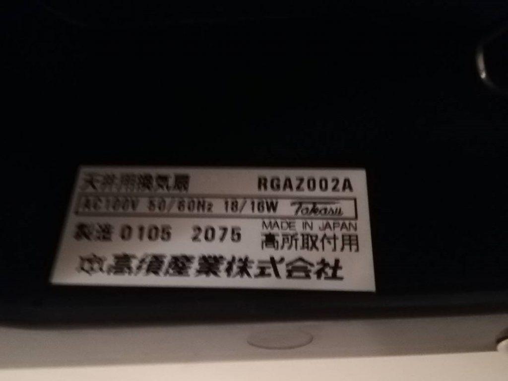 高須産業 RGAZ002A