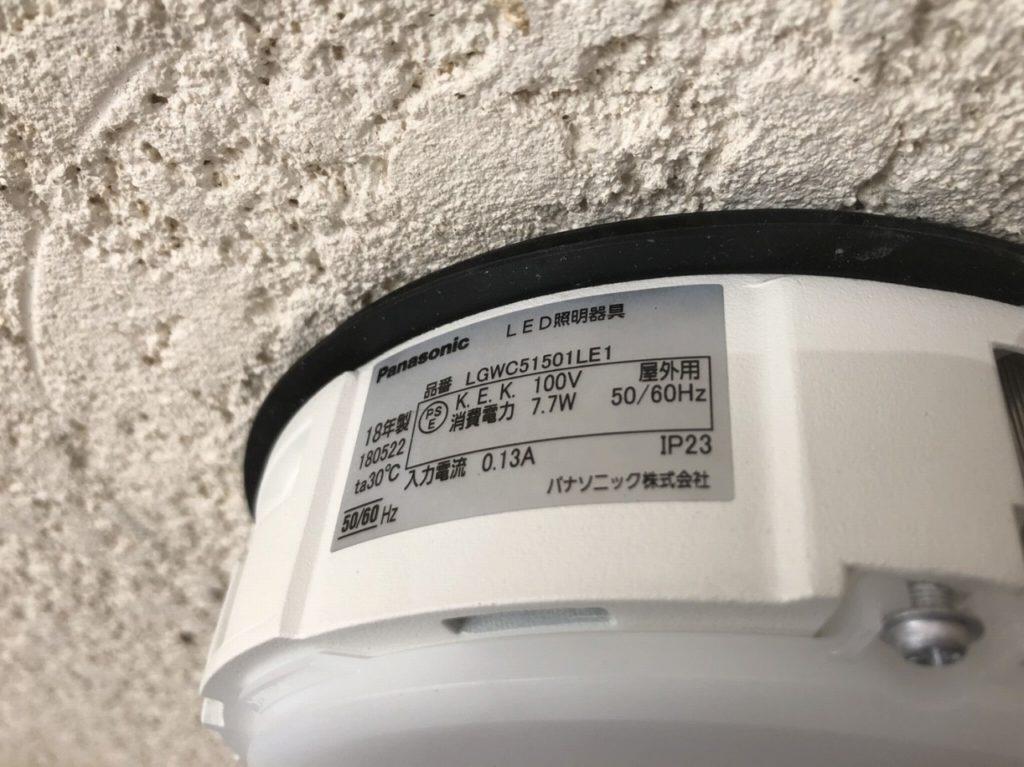 3 パナソニックのLED照明に取替