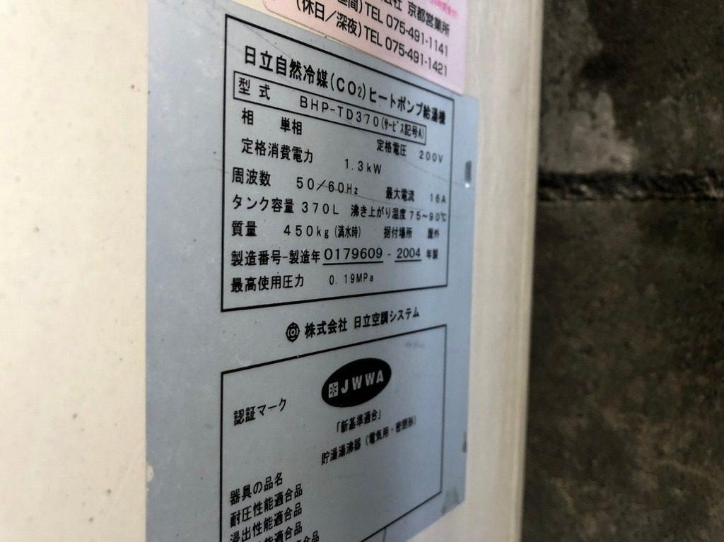 日立電気温水器 BHP-TD370