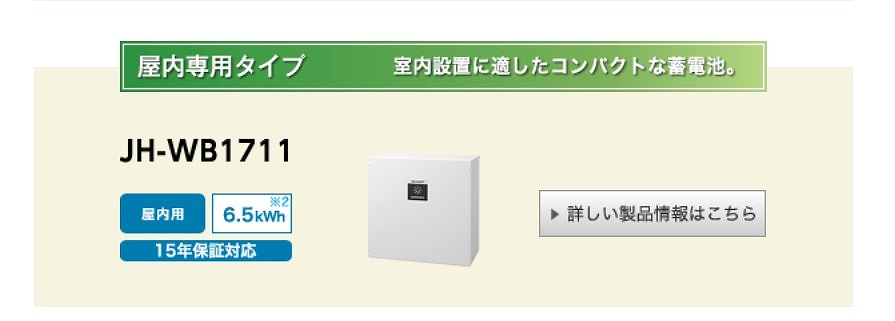 シャープ 屋内用 蓄電池 6.5KWh