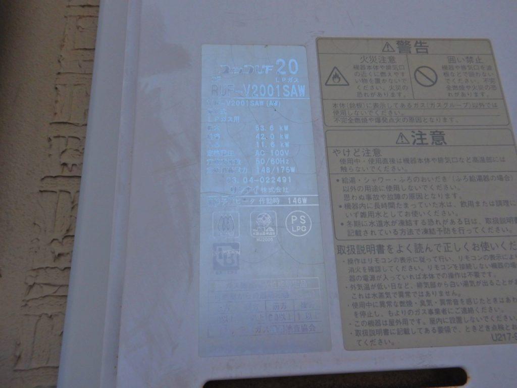 RUF-V2001SAW リンナイ LPガス