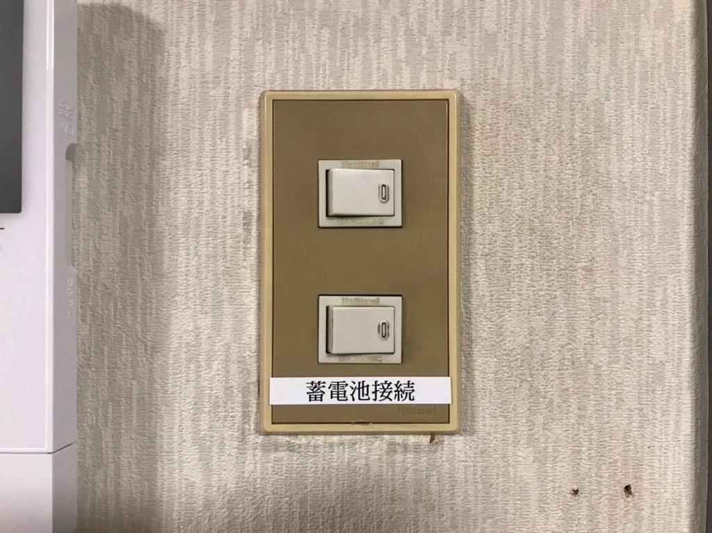 蓄電池の停電時も点く照明