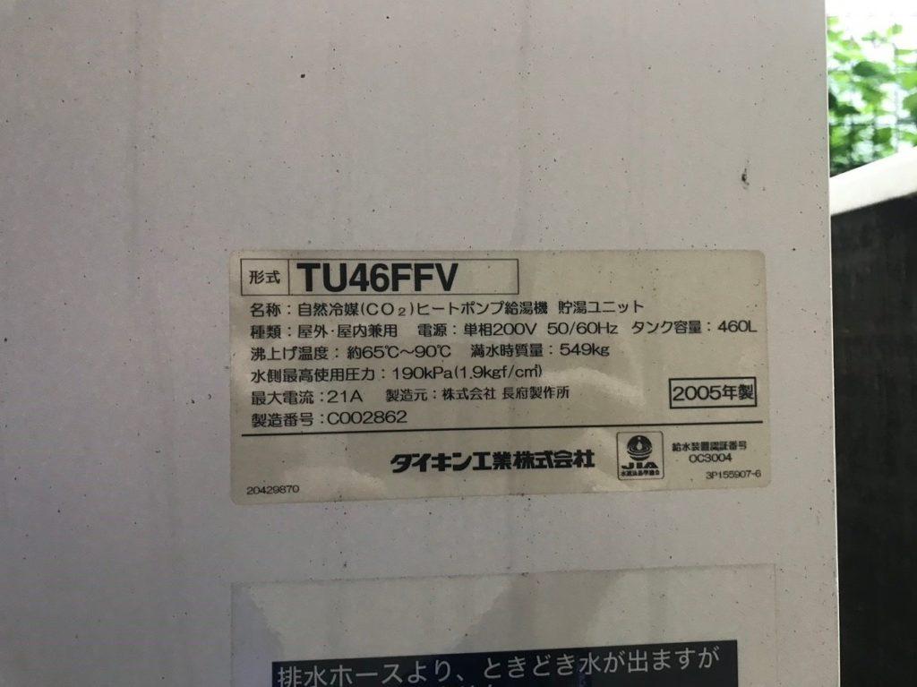 ダイキン TU46FFVの故障