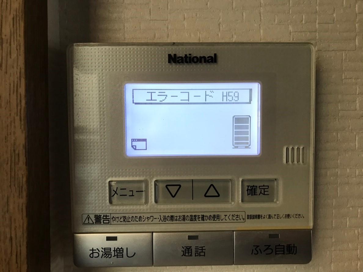 ナショナルエコキュート エラーH59