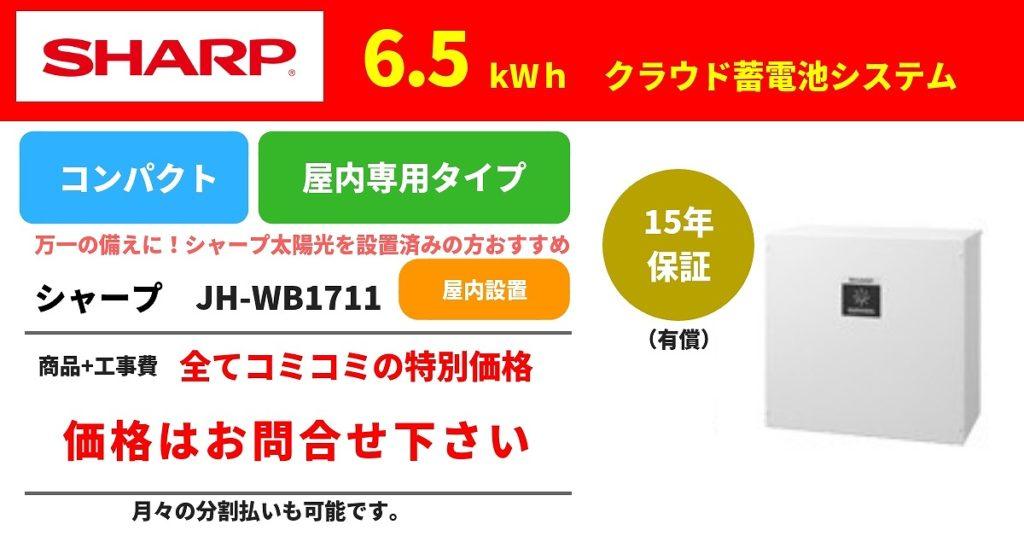 シャープ 6.5KWh 蓄電池 JH-WB1711