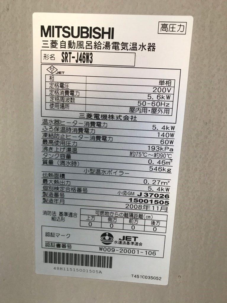 三菱 SRT-J46W3