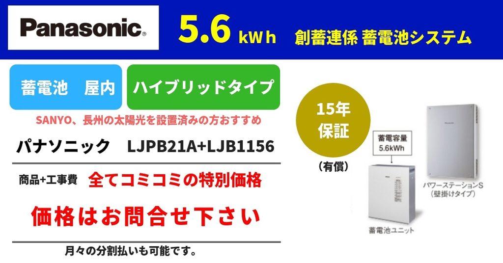 パナソニック 蓄電池 LJPB21A LJB1156