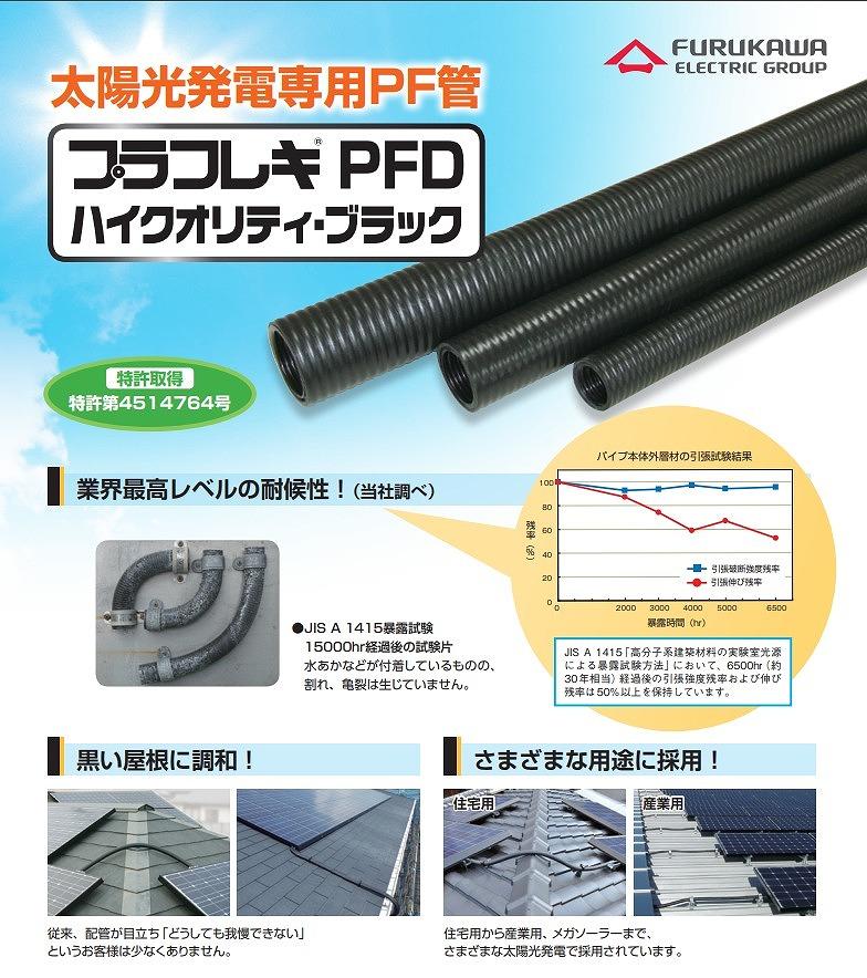 PFD2重管は太陽光発電専用