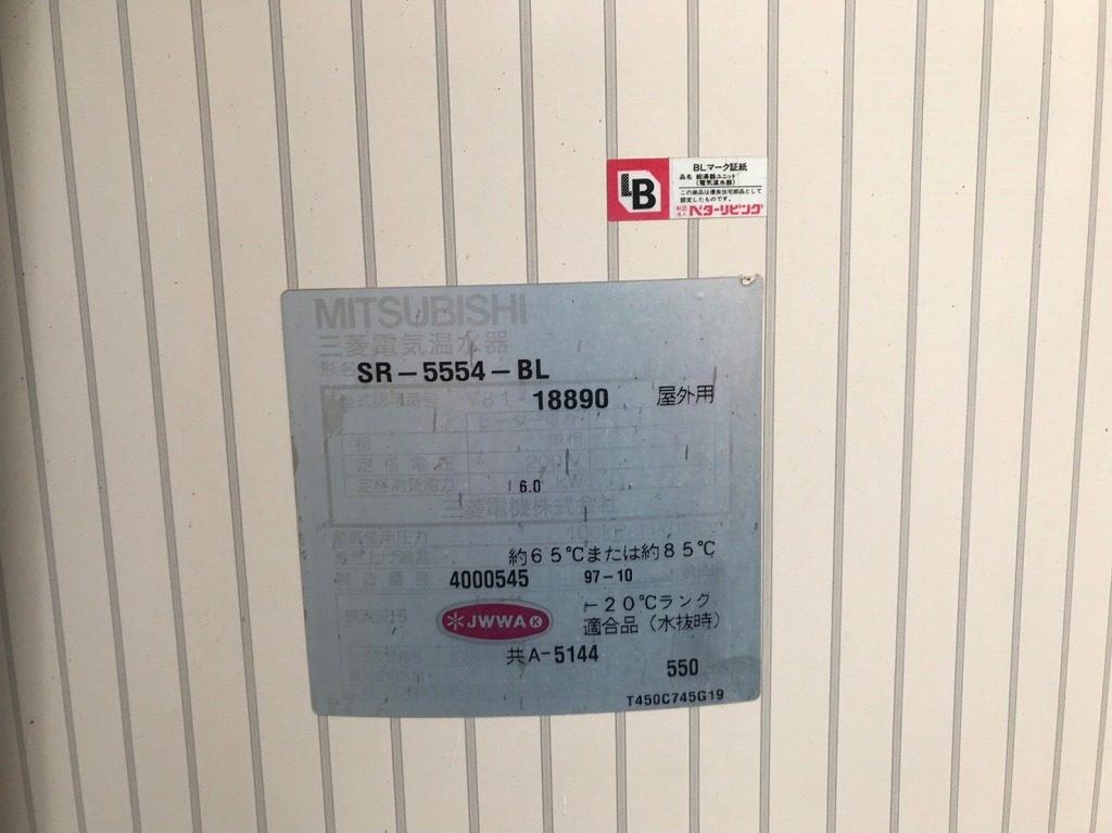 三菱 SR-5554ーBL