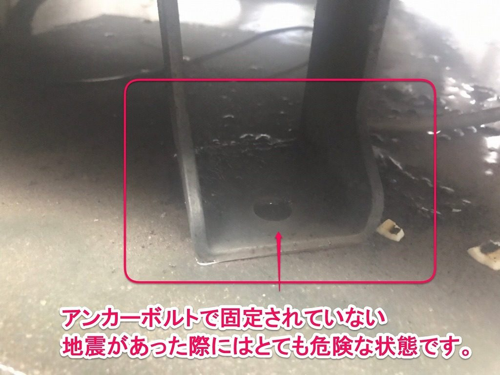アンカーボルトで固定されていない危険な状態