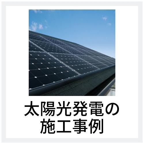 太陽光発電の施工事例