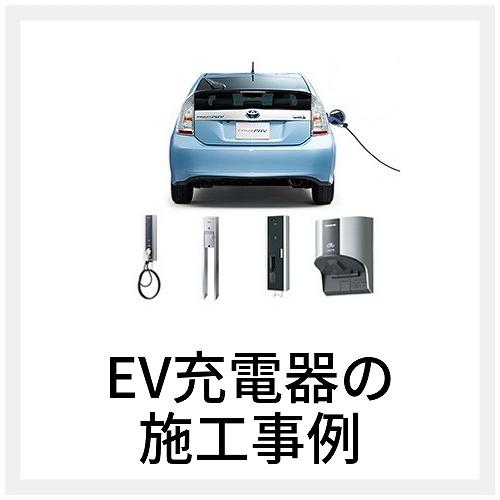 EVコンセント施工事例