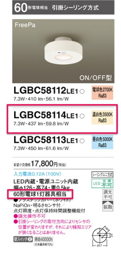LGBC58114LE1