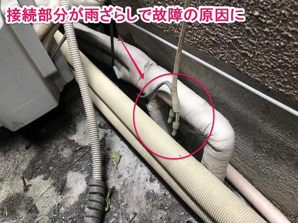 接続部分が雨に濡れる状態で故障の原因に