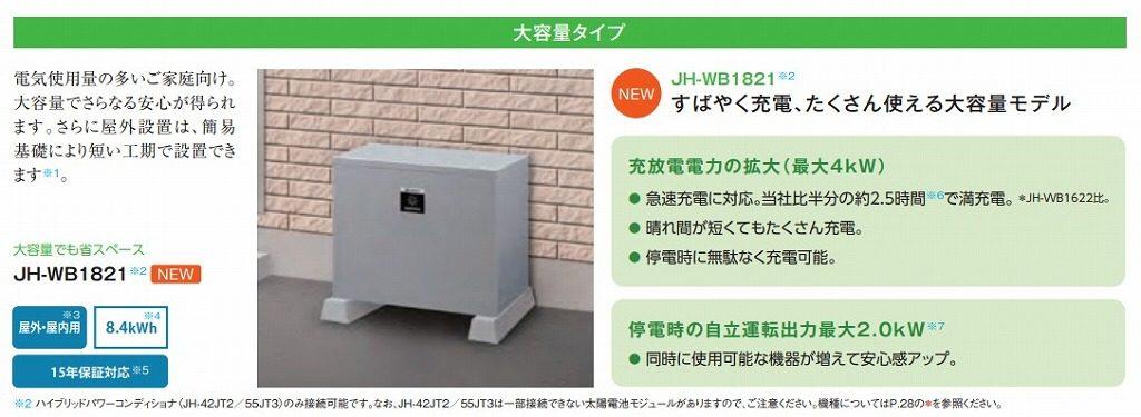 JH-WB1821 大容量タイプ シャープ