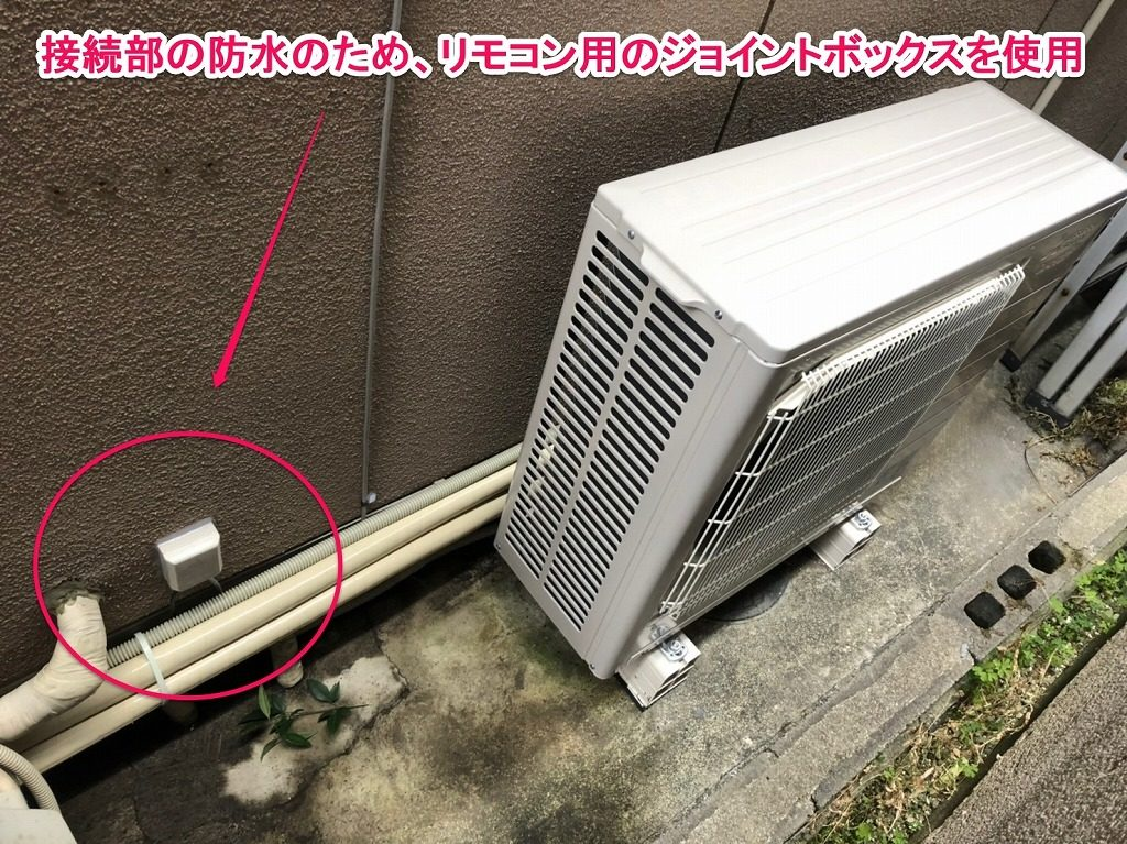 リモコンの配線をジョイントボックスで接続