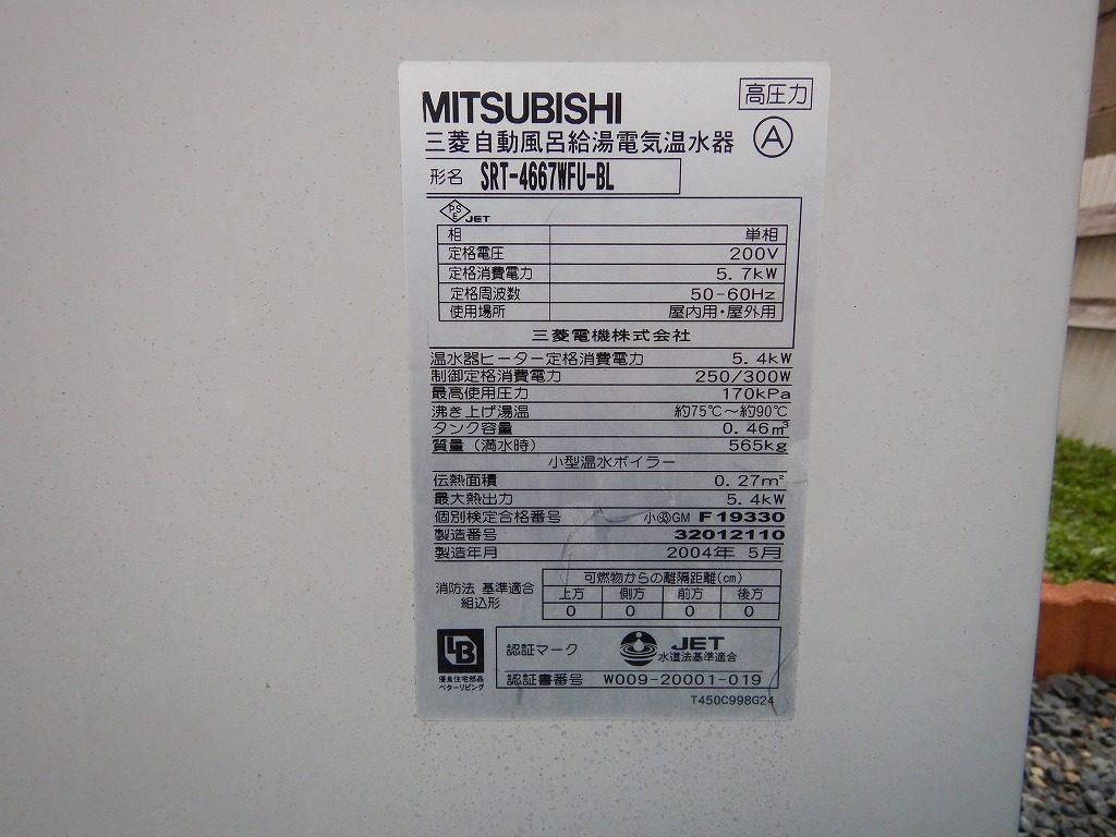 三菱 SRT-4667WFU-BL