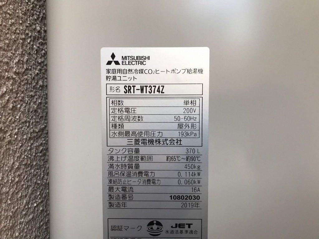 三菱 SRT-WT374Z