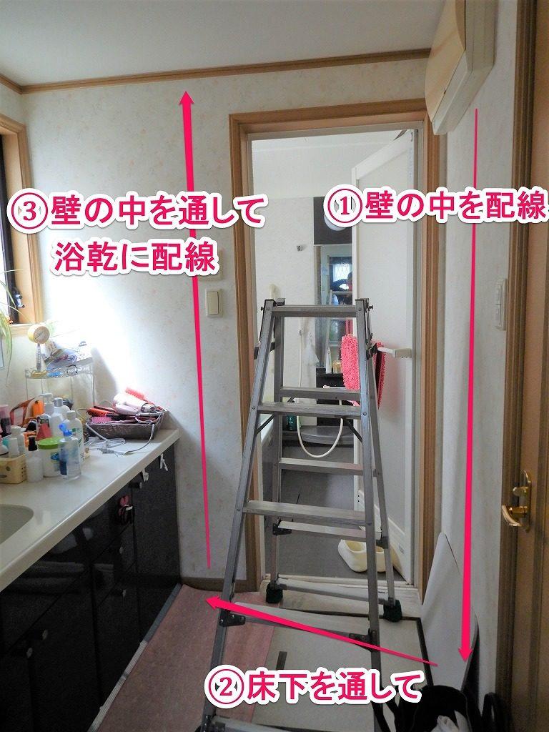 浴室乾燥暖房機の配線を隠蔽で行う